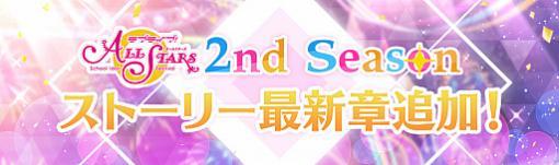 """「スクスタ」,ストーリー第29章""""これが私のスクールアイドル!""""が7月30日に追加"""