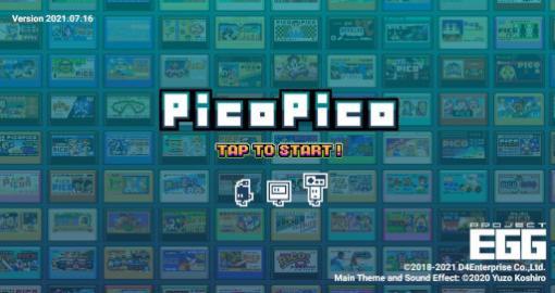 レトロゲーム遊び放題アプリ「PicoPico」のAndroid版が本日配信開始