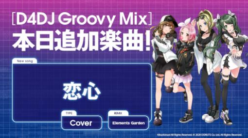"""「D4DJ Groovy Mix」にPeaky P-keyがカバーする""""恋心""""を追加"""