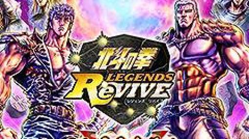 「北斗の拳 LEGENDS ReVIVE」の配信2周年直前生放送が本日20:00に開始