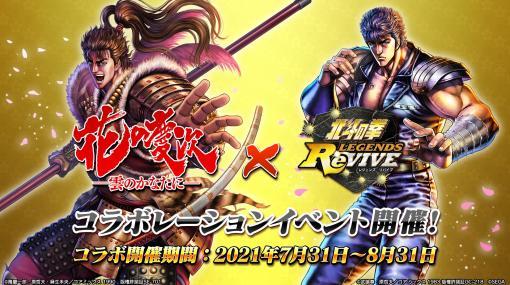 「北斗の拳 LEGENDS ReVIVE」と「花の慶次」のコラボイベントが7月31日にスタート。前田慶次ら登場キャラの情報も公開に