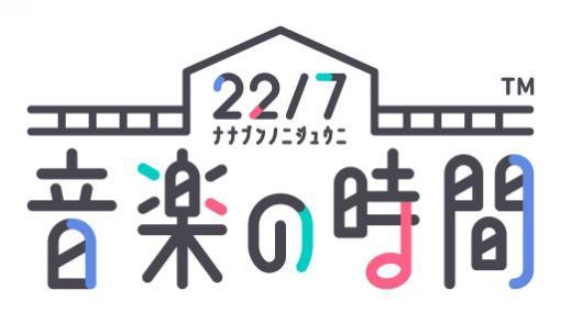 「22/7 音楽の時間」,新イベント特効を持つ斎藤ニコル,東条悠希の限定カード登場
