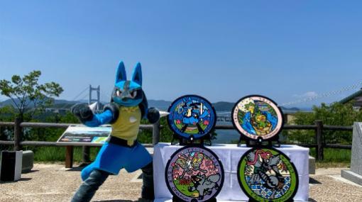 新たに4枚の「ポケふた」が岡山県倉敷市にて公開。ルカリオを含む6種類のポケモンが登場