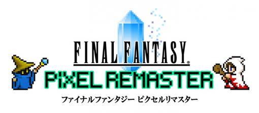 「FF ピクセルリマスター」,FF1〜FF3のPC(Steam)版に同梱される事前&早期購入特典の壁紙とスペシャルサントラが公開