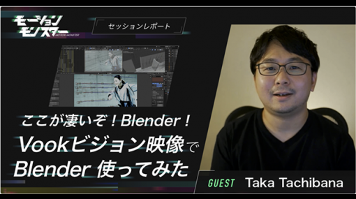 Blenderの魅力を実感! 〜日本最大級のモーショングラフィックスイベント「モーションモンスター」レポート - 特集