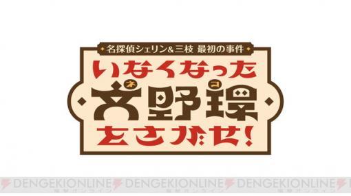 にじさんじ初の謎解きイベントが開催決定!