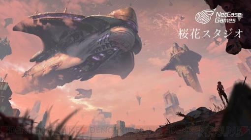 NetEase Gamesが家庭用ゲーム開発スタジオを設立