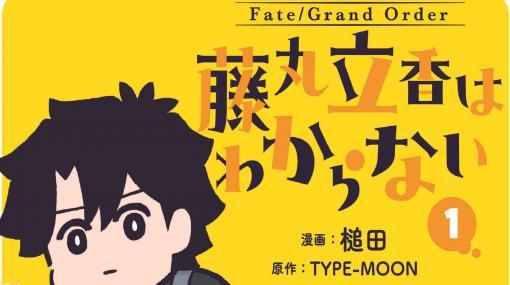 『Fate/Grand Order 藤丸立香はわからない』コミックス第1巻が発売。島崎信長さんたち豪華声優陣によるボイスコミックも公開