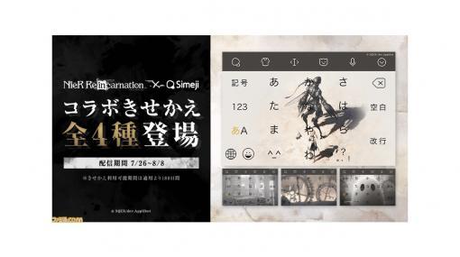 """『ニーア リィンカーネーション』の限定きせかえがキーボードアプリ""""Simeji""""に登場。ミッションクリアーで4種のデザインが利用可能に"""