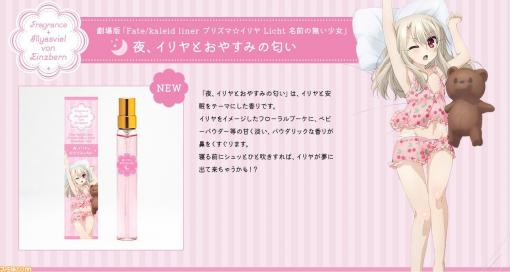 『Fate/kaleid liner プリズマ☆イリヤ Licht 名前の無い少女』イリヤ、美遊、クロエとシチュエーションをテーマにした新感覚の香水&アパレルグッズが登場!