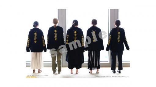 アニメ『東京リベンジャーズ』佐野万次郎たちの特攻服を模したルームウェアが発売決定。受注期間は9月1日まで