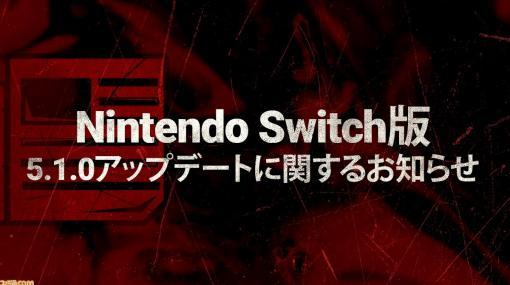 【DbD】Switch版『Dead By Daylight』アプデ配信延期でクロスプレイが使用不可に。動画キャプチャー機能の提供終了もアナウンス