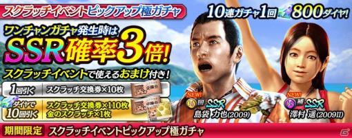 「龍が如く ONLINE」に「澤村遥(2009II)」と「島袋力也(2009)」が登場!スクラッチイベント「詫びの指輪」も開催