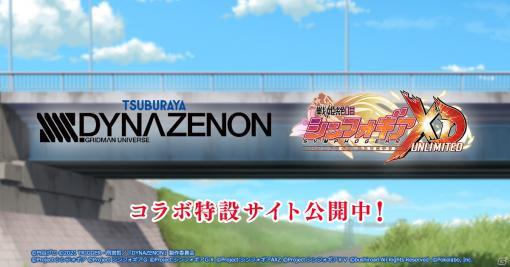 「戦姫絶唱シンフォギアXD UNLIMITED」にてTVアニメ「SSSS.DYNAZENON」とのコラボイベントが7月31日より開催決定!