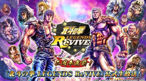 「2周年直前!北斗の拳 LEGENDS ReVIVE公式生放送」が本日7月26日20時より配信!コラボやアップデートの情報が公開