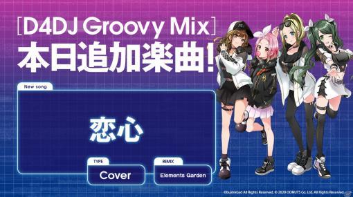 「D4DJ Groovy Mix」Peaky P-keyによるカバー曲「恋心」が追加!