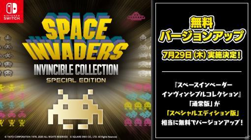 「スペースインベーダー インヴィンシブルコレクション」通常版の無料バージョンアップが7月29日に実施!