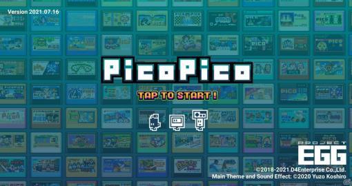 レトロゲーム遊び放題アプリ「PicoPico」のAndroid版が配信!エントリー価格として月額300円(税込)で提供