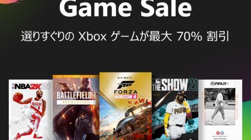 最大70%OFF! Xbox、「Ultimate Game Sale」を8月5日まで開催「CoD」や「SEKIRO」などが対象に