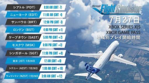 全世界同時リリースのXbox版「Microsoft Flight Simulator」、日本のサービス開始は7月28日0時に決定!