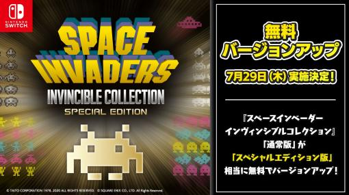 「スペースインベーダー インヴィンシブルコレクション」通常版の無料バージョンアップ実施決定!スペシャルエディション発売日と同日に3タイトルが追加