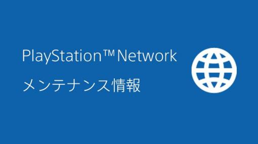 PlayStation Network、本日11時よりメンテナンスを実施。7月28日午前中にも