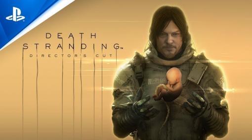 『デス・ストランディング』のPC&PS4版が累計販売本数「500万本」を達成。9月からはPS5向けにディレクターズ・カット版もリリース予定