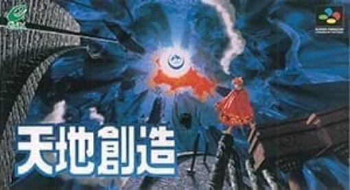 1995年に発売されたエニックスのRPG『天地創造』のアーカイブ配信を希望する署名運動が開催中。藤原カムイさんや作曲家の小林美代子さんも協力