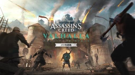 『アサシンクリード ヴァルハラ』大型拡張DLC第2弾「パリ包囲戦」が8月12日に配信決定!7月29日からは期間限定のイベント「シグルブロット祭」も開催