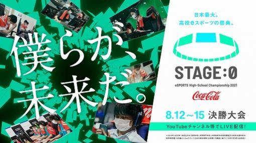 高校対抗eスポーツ全国大会「Coca-Cola STAGE:0」のトーナメント表が公開