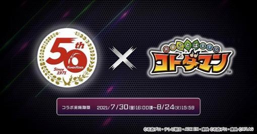 「コトダマン」,仮面ライダーとのコラボ第3弾を7月30日より開催