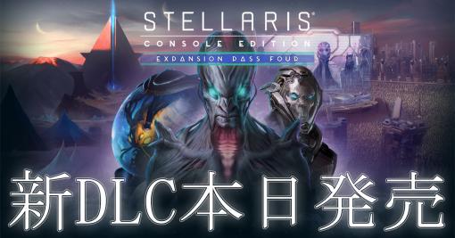 "PS4版「Stellaris」の最新DLC""フェデレーションズ""の配信がスタート。機動型宇宙基地""ジャガーノート""が追加"