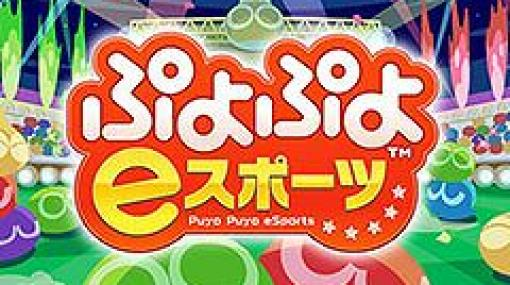 「ぷよぷよeスポーツ」,プロ選手と戦えるオンラインイベント第2弾を7月31日,8月1日に開催