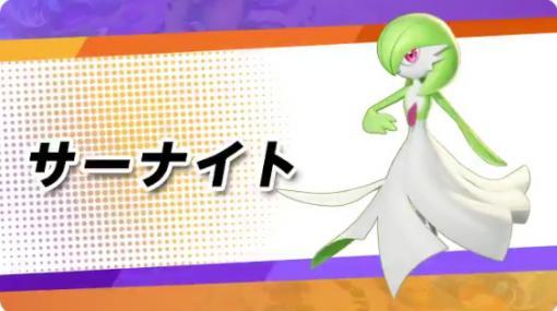 """「Pokémon UNITE」にサーナイトが本日より参戦へ。""""独特な動きのわざが多いが,使いこなすと非常に強力""""なポケモン"""