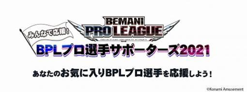 「BEMANI PRO LEAGUE 2021」,みんなで応援!BPLプロ選手サポーターズ2021が開催