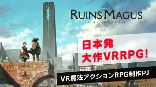 VRゲーム「RUINSMAGUS」のクラウドファンディングが7月29日に開始