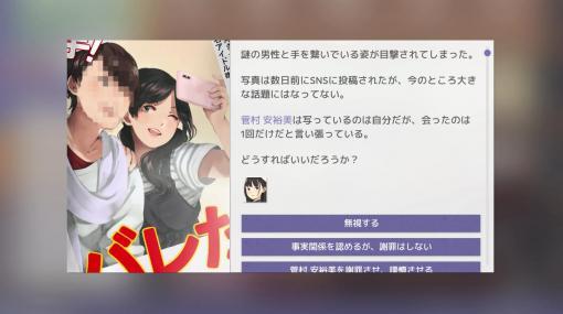 アイドル事務所経営シミュレーション『Idol Manager』Steamにて配信開始。スキャンダルや炎上によって描かれる、アイドル業界の闇