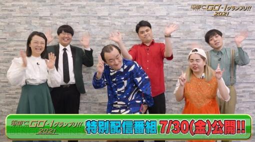 蛙亭も出演する『電車でGO!! はしろう山手線』特別番組の配信日は?