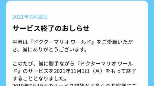任天堂、アプリ『ドクターマリオ ワールド』のサービス終了を発表。サービス開始から2年で