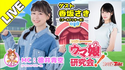 【ウマ娘】香坂さきさんがゴールドシチーを育成! 『ファミ通presents ウマ娘研究会!』第9R、本日(7/27)20時から配信