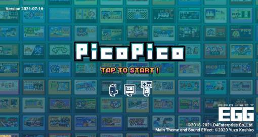レトロゲームが遊び放題のアプリ『PicoPico』が本日7/27よりAndroid版を配信。MSXやゲームギアなど計70タイトル以上が収録