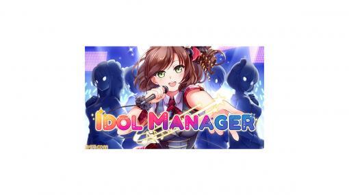 『アイドルマネージャー』Steamにて7月27日より配信スタート。アイドル界の光と闇を描く育成シュミレーション!