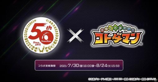 「コトダマン」で仮面ライダーとのコラボ第3弾が開催決定!シリーズ最新作「仮面ライダーセイバー」が参戦