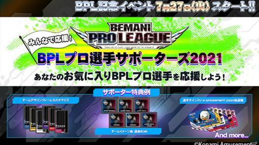 「beatmania IIDX 28 BISTROVER」をプレイしてプロ選手を応援しよう!「みんなで応援!BPLプロ選手サポーターズ2021」が実施