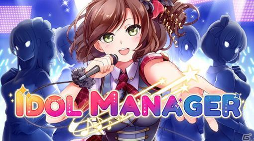 育成SLG「アイドルマネージャー」が配信開始!仮面女子が歌う主題歌CDのプレゼントキャンペーンも開催