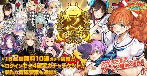 「英雄*戦姫WW」にてβ2周年記念キャンペーンが開催!最大200連無料ガチャと★4確定チケットがもらえるログボを実施