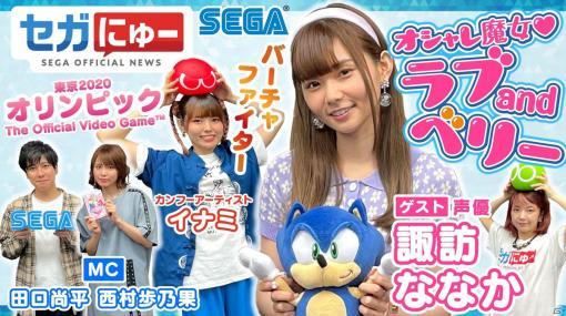 「セガにゅー」第2回が7月30日に配信!諏訪ななかさんをゲストに「東京2020オリンピック The Official Video Game」で対決
