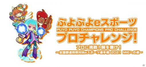 「ぷよぷよeスポーツ プロチャレンジ!」第2弾の7月31日、8月1日実施回に飛車ちゅう選手、live選手、Tema選手が参加!