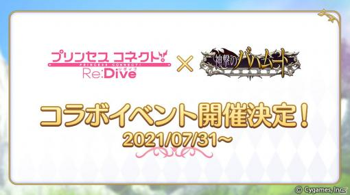 「神撃のバハムート」にて「プリンセスコネクト!Re:Dive」とのコラボイベントが7月31日より開催!