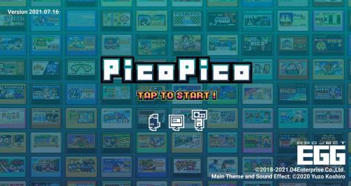 Androidでもレトロゲーム遊び放題!「PicoPico」配信開始「魔導物語」や「スペランカー」など70作以上に対応。月額300円